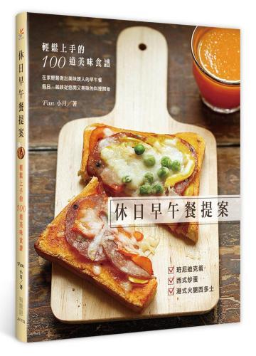 休日早午餐提案:輕鬆上手的100道美味食譜