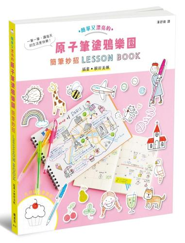 原子筆塗鴉樂園:簡筆妙招LESSON BOOK