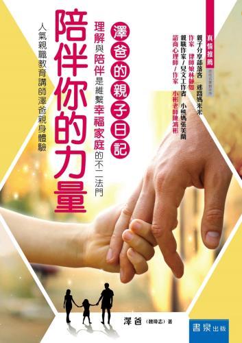 陪伴你的力量:澤爸的親子日記,理解與陪伴是維繫幸福家庭的不二法門