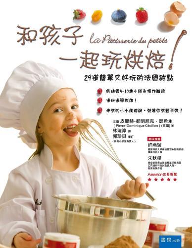和孩子一起玩烘焙!29道簡單又好玩的法國甜點