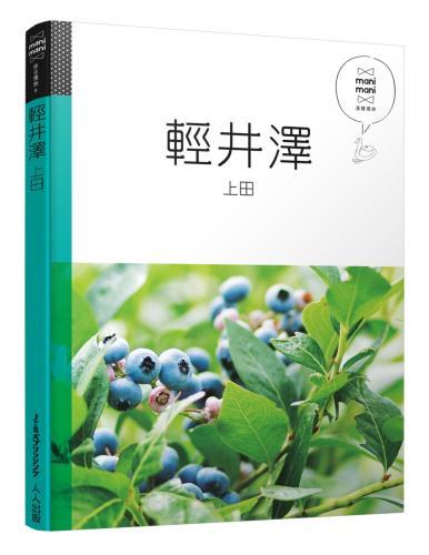 輕井澤·上田:休日慢旅9