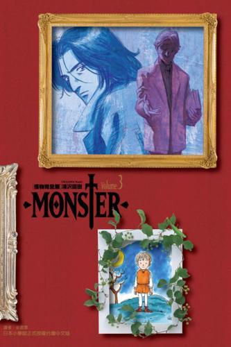 MONSTER怪物完全版 3