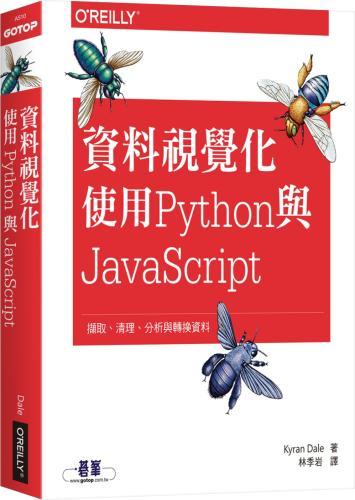 資料視覺化:使用Python與JavaScript