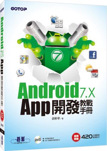 Android 7.x APP開發教戰手冊(附DVD一片)
