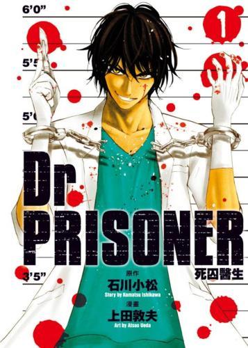 Dr.PRISONER死囚醫生 1