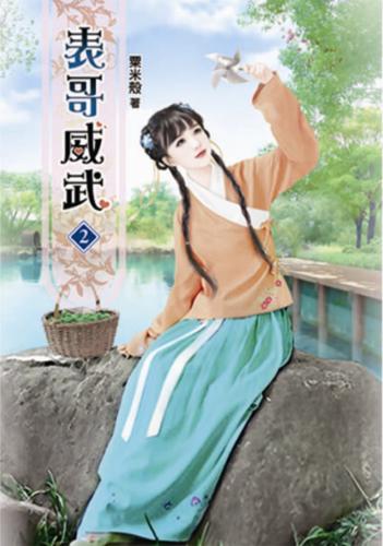表哥威武(二)