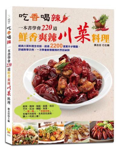 吃香喝辣:一本書學會220道鮮香爽辣川菜料理