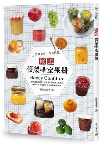嚴選優製蜂蜜果醬:低糖低卡、口感輕盈
