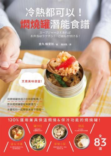 冷熱都可以!燜燒罐潛能食譜:不發揮120%的潛力,一起啟動午餐革命!
