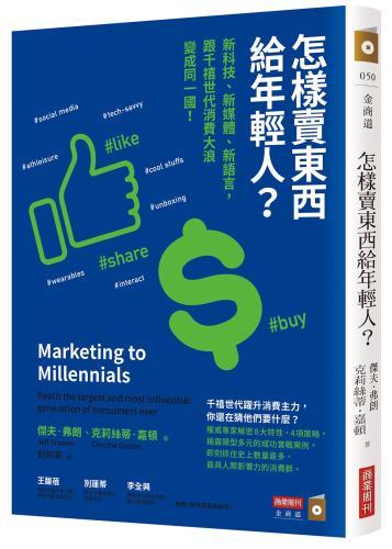 怎樣賣東西給年輕人·:新科技、新媒體、新語言,跟千禧世代消費大浪變成同一國!
