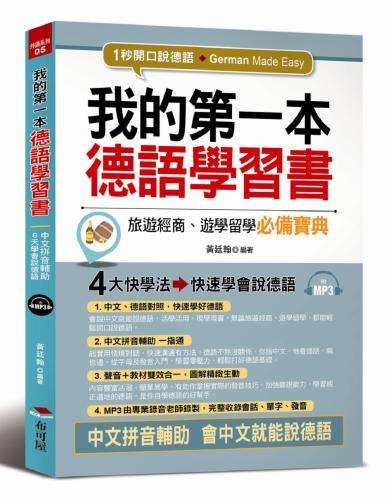 我的第一本德語學習書:中文拼音輔助,1秒開口說德語(附MP3)