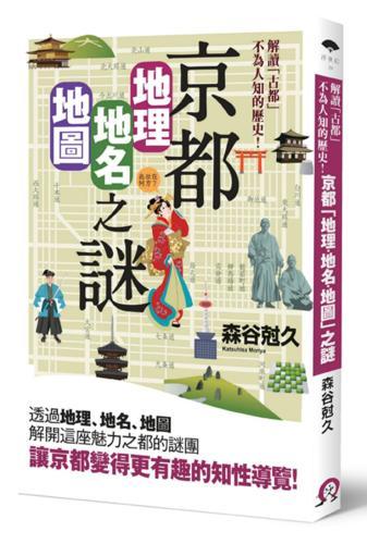 京都「地理·地名·地圖」之謎:解讀為人所不知道的古都歷史!