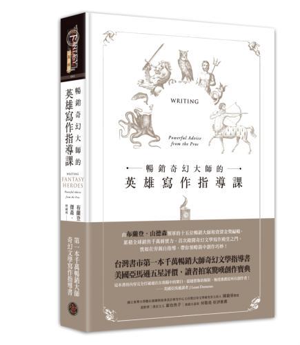 暢銷奇幻大師的英雄寫作指導課(精裝)