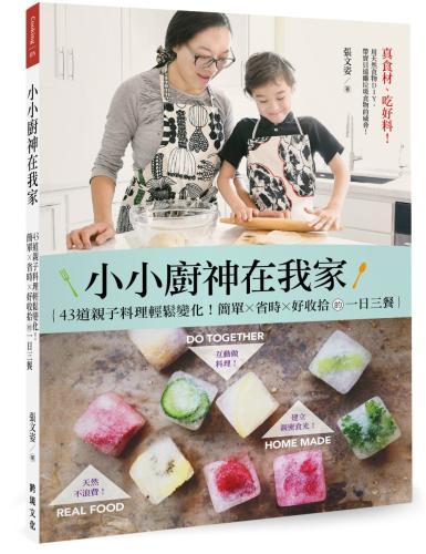 小小廚神在我家!:42道親子蔬果料理點心輕鬆變化!簡單x省時x健康的一日三餐