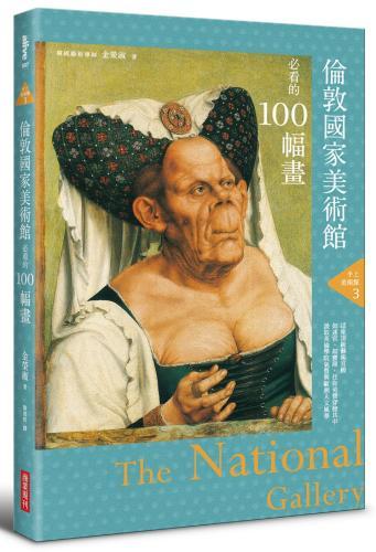 手上美術館3:倫敦國家美術館必看的100幅畫