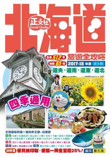 北海道旅遊全攻略(第8刷)