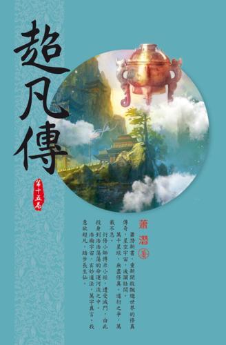 超凡傳(第十五卷):虛冥客卿