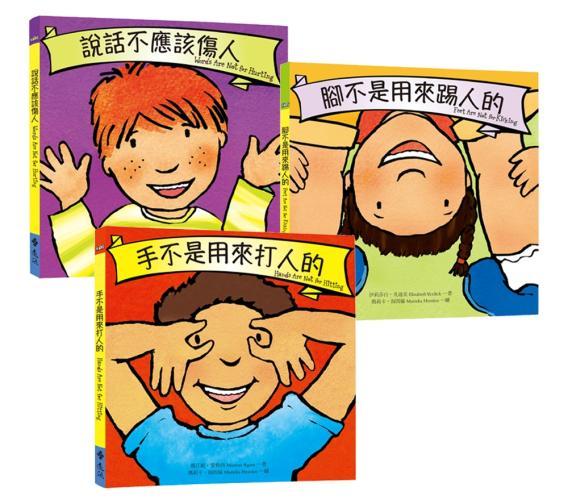 教出好孩子成長系列(共三冊)