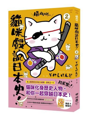 喵的咧~貓咪戲說日本史! 2(附明信片)