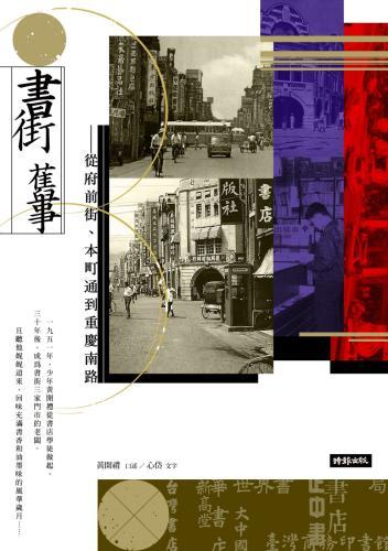 書街舊事:從府前街、本町通到重慶南路