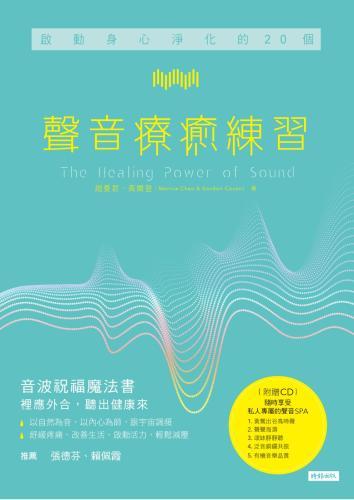 啟動身心淨化的20個聲音療癒練習(附CD)