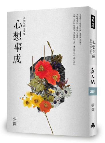 心想事成:張翎短篇小說集
