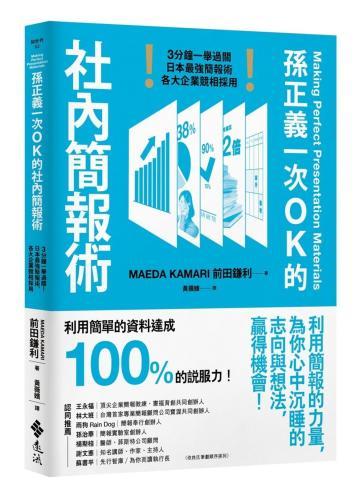 孫正義一次OK的社內簡報術:3分鐘一舉過關!日本最強簡報術,各大企業競相採用