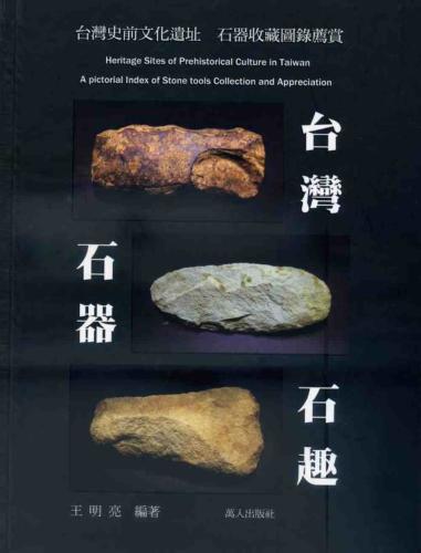 台灣石器石趣