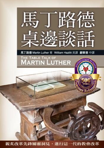 馬丁路德桌邊談話