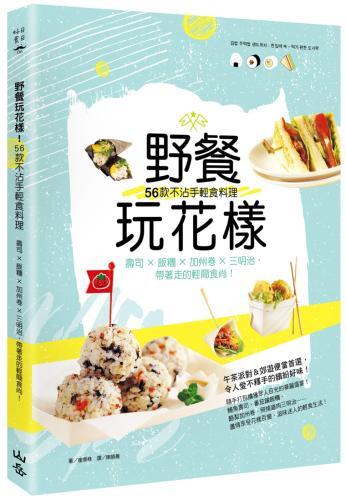 野餐玩花樣!56款不沾手輕食料理:壽司×飯糰×加州卷×三明治,帶著走的輕簡食尚!