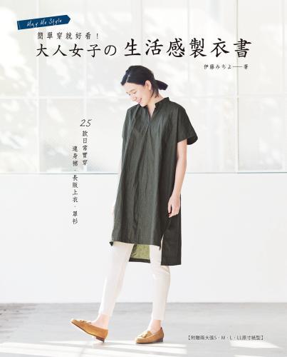 簡單穿就好看!大人女子的生活感製衣書:25款日常實穿連身裙.長版上衣.罩衫(附贈兩大張S.M.L.LL原寸紙型)