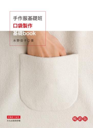 手作服基礎班:口袋製作基礎book (暢銷版)二版