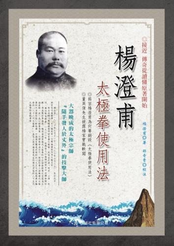 楊澄甫太極拳使用法