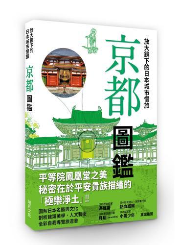 放大鏡下的日本城市慢旅 京都圖鑑:當自己的最佳導遊!日本JTB出版社深度質感旅遊書系列,好評上市