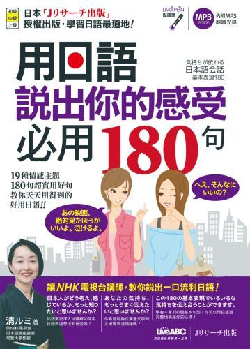 用日語說出你的感受必用180句(點讀版)【書+1片朗讀MP3光碟】