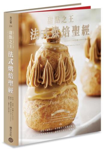 甜點之王法式烘焙聖經──烘焙大師誓言一本書教會大家做正統法式甜點,從科學原理到專業技法,讓烘焙人更上一層樓的法式甜點工具書
