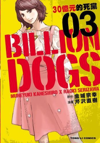 BILLION DOGS 30億元的死黨 3