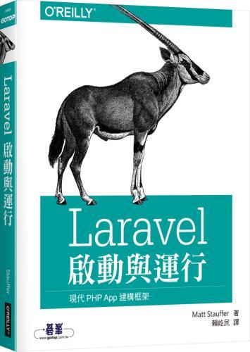 Laravel 啟動與運行