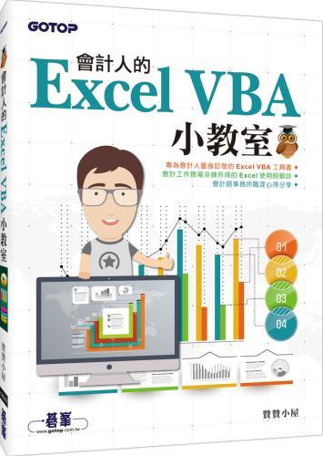 會計人的Excel VBA小教室