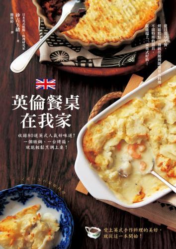 英倫餐桌在我家:收錄80道英式人氣好味道!一個燉鍋、一台烤箱,就能輕鬆烹調上市!