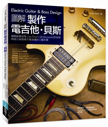 圖解製作電吉他·貝斯:揭開經典名琴 Les Paul × Stratocaster 的祕密,將個人風格揉入搖滾魂的工藝本事
