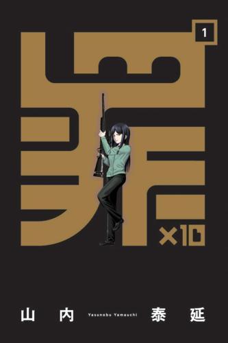 罪X10 1
