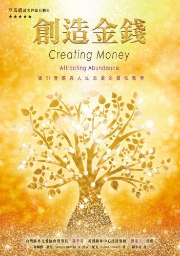 創造金錢:吸引豐盛與人生志業的教導(三版)