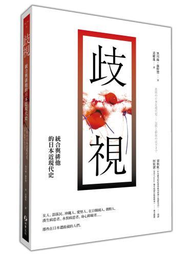 歧視:統合與排他的日本近現代史
