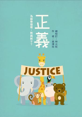 正義:為弱勢發聲,與我何干·