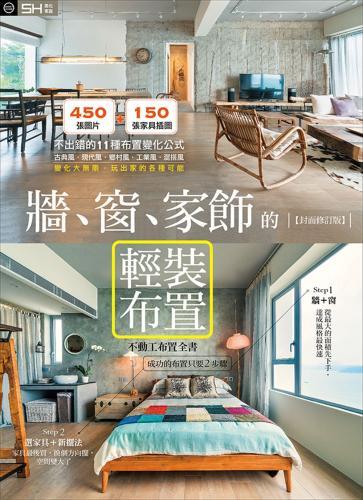牆、窗、家飾的輕裝布置【封面修訂版】