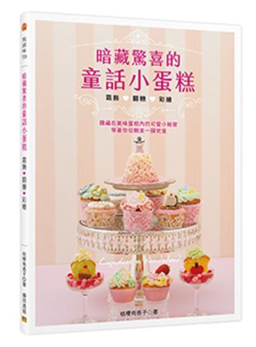 暗藏驚喜的童話小蛋糕:Cupcakes in Wonderland 霜飾x翻糖x彩繪