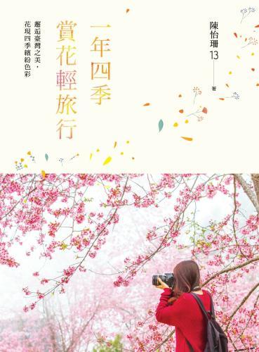 一年四季賞花輕旅行:邂逅臺灣之美,花現四季繽紛色彩
