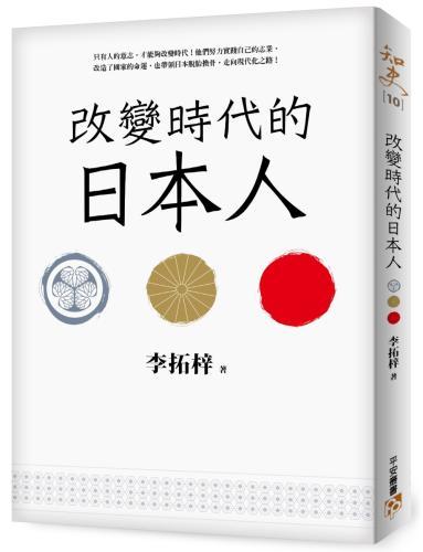 改變時代的日本人:夾處在大國權力遊戲的中心,小國該如何才能創造屬於自己的命運·