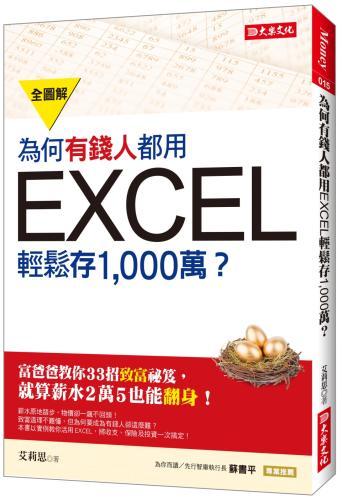 為何有錢人都用EXCEL輕鬆存1,000萬:富爸爸教你33招致富秘笈,就算薪水2萬5也能翻身!
